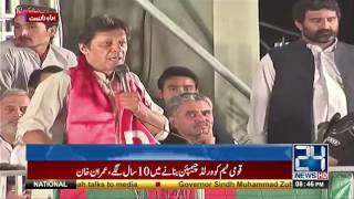 PTI chairman Imran Khan addresses to Jalsa in Nowshera | 5 May 2017 | 24 News HD