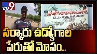సర్కారు ఉద్యోగాల పేరుతో మోసం : ప్రకాశం జిల్లా - TV9