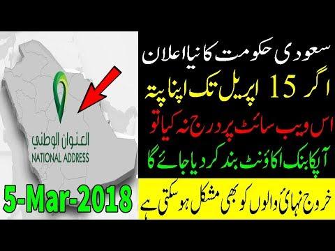 Latest Saudi News in Hindi Urdu | How to Register National Address In Saudi Arabia