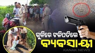 Forensic Team Starts Probe In Kendrapara Medicine Trader's Death