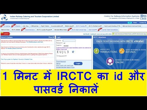Recover or Reset IRCTC Login ID, Username And Password In Less Than 2 Minutes