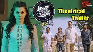Anando Brahma Theatrical Trailer || Taapsee Pannu, Vennela Kishore, Srinivas Reddy