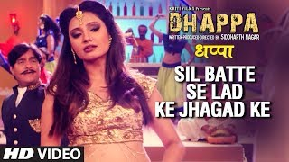 Sil Batte Se Lad Ke Jhagad Ke New Hindi Movie   Dhappa   Ayub Khan, Jaya Bhattacharya, Varsha