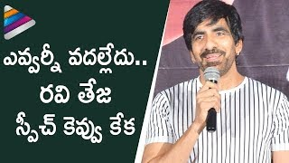 Ravi Teja Superb Funny Speech | Raja The Great Movie Trailer Launch | Mehreen | Anil Ravipudi