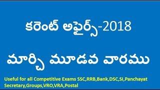 Current Affairs Telugu 2018 || March 3rd week CA