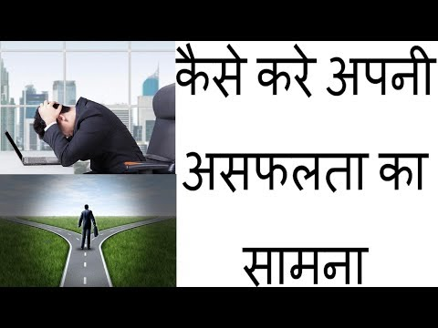 How to Face failure || How to Overcome Sadness || Motivational Video [ HINDI ]