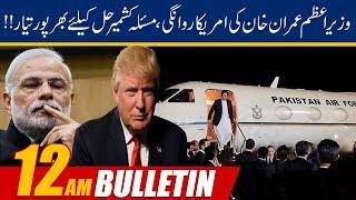 News Bulletin   12:00am   21 Sep 2019   24 News HD