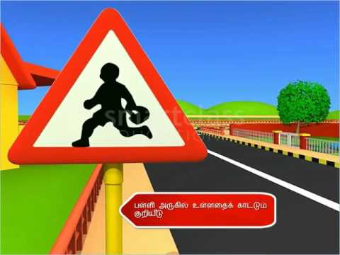Traffic Signals and Signs (Tamil)