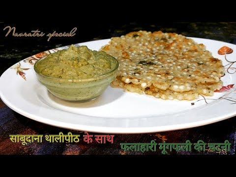 नवरात्रि व्रत में बनाये साबूदाना थालीपीठ (साबूदाना की रोटी)और मूंगफली की चटनी |Sabudana Thalipeeth|