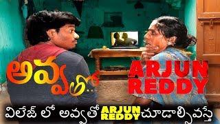 Village lo Avvatho ArjunReddy chudalsi Vasthe?   Ultimate Village Comedy Show Creative thinks