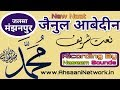 Zainul Abdeen Kanpuri Latest Islamic New Naat 2017  Manjhanpur jalsha