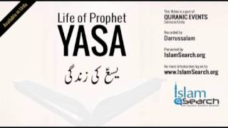 Life of Prophet Yasa (Urdu)