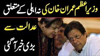 Imran Khan Ki Na Ehli Ke Mutaliq Adalat Se Khabar