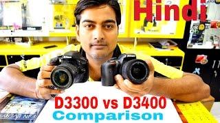 Nikon DSLR D3300 VS D3400 full comparison ( Hindi ) 2017