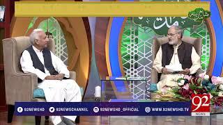 Sham e Madina |Madina Aman O Salamti Ka Markaz | Nazir Ahmed Ghazi |  29 May 2018 | 92NewsHD