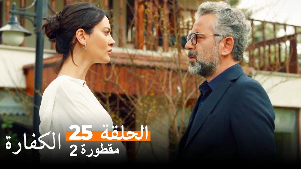 Kefaret مسلسل الكفارة الحلقة 25 مقطورة 2