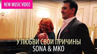 Sona & Mko - У любви свои причины