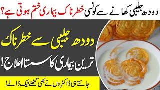 Doodh jalebi benefits in urdu   doodh jalebi recipe   doodh jalebi khane ke fayde
