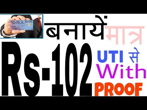 Apply new PAN card online in Rs 102 with proof from dogma soft limited portal in hindi and urdu 2018