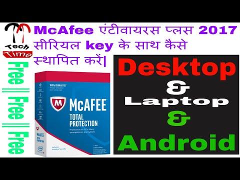 McAfee AntiVirus Plus - How to install McAfee AntiVirus Plus 2017 with serial key    Hindi/Urdu   