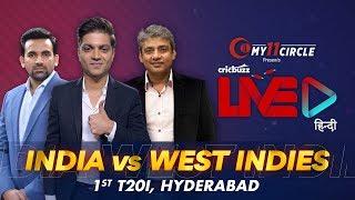Cricbuzz LIVE हिन्दी: भारत v वेस्टइंडीज़, पहला T20, प्री-मैच शो