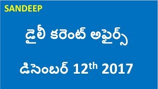 Daily current Affairs Telugu 2017 || December 12th 2017