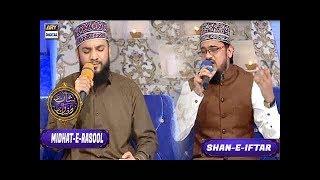 Bhar Do Jholi Meri Tajdare Madina - Naat - Segment: - Midhat-e-Rasool 6th June 2017