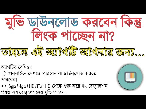 How to download any movie || Bangla App Review