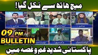 Pakistan vs India Match | News Bulletin 09:00 PM | 23 Sep 2018 | Neo News HD