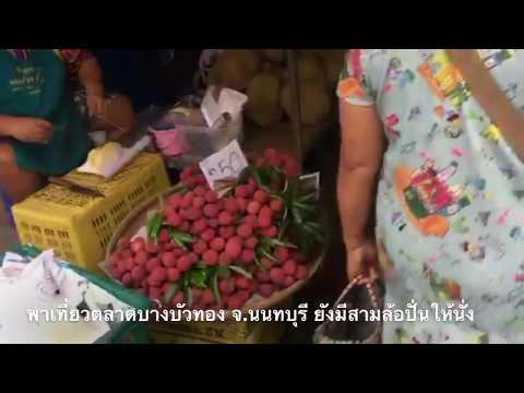 พาเที่ยวตลาดบางบัวทอง จ.นนทบุรี ยังมีสามล้อปั่นให้น้่งกัน