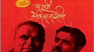 """मराठी अभिमान गीत"" Labhale Amhas Bhagya Bolato Marathi  presented by Shivaji Park Katta"