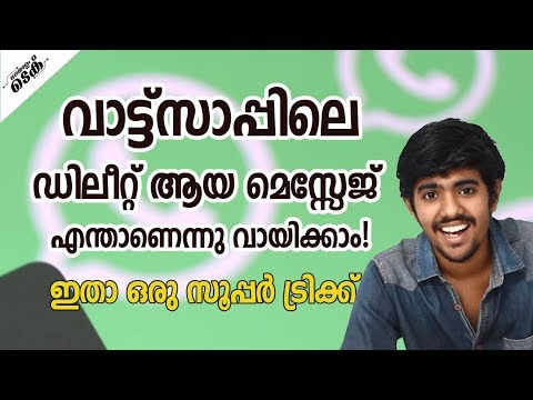 Read deleted whatsapp text message - malayalam tech video