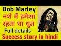 Bob Marley Biography In Hindi  Bob Marley Success Story In Hindi  Life Story Of Bob Marley