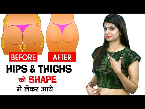 HIPS & THIGHS को SHAPE में लेकर आये 5 मिनट में# Reduce Buttocks Fat for Your Butt, Hips and Thighs!