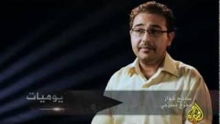 وثائقي: سلسلة يوميات الثورة المصرية - يوم 29 يناير