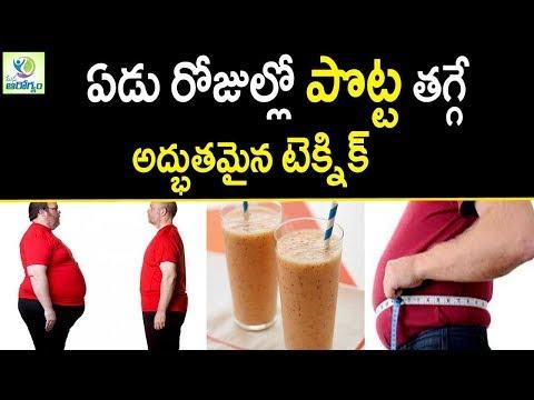 Amazing Weight Loss Drink - Mana Arogyam | Weight Loss | Healthy Foods
