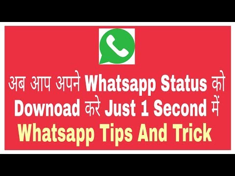 How To Download Whatsapp Status || Download Whatsapp status In Second || In Hindi And Urdu