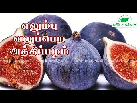 எலும்பு வலுப்பெற அத்திப்பழம் | Athi Pazham Tamil | Bone Strength Foods
