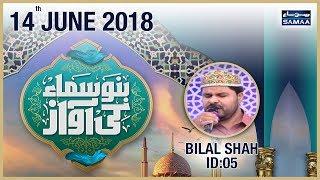 """""""Bilal Shah""""   Grand Final – ID 05   Bano Samaa Ki Awaz   SAMAA TV   14 June 2018"""