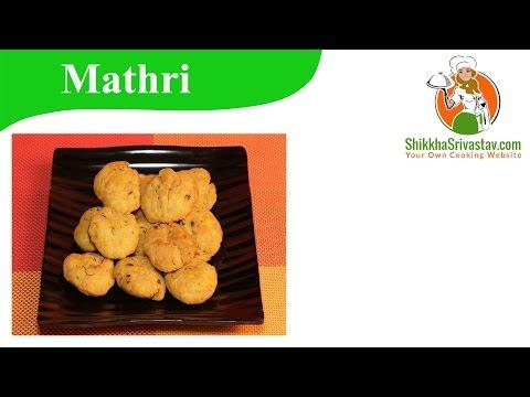 Soft Namkeen Mathri Recipe in Hindi नमकीन मठरी बनाने की विधि | How to Make Mathri at Home in Hindi