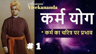 कर्म योग | Part 1  | (कर्म का चरित्र पर प्रभाव )Swami Vivekananda