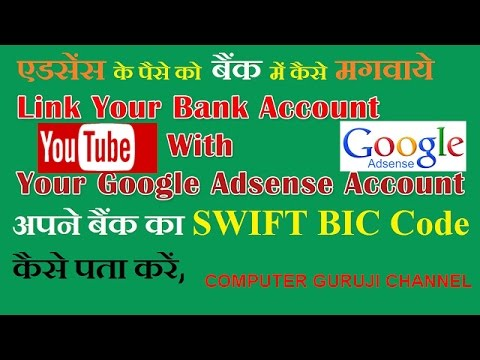 How to Receive Youtube Earning in Bank Account in India(Latest Method)