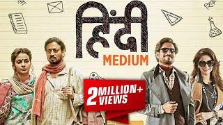 Hindi Medium - हिंदी मीडियम Full Movie Promotional Event - Irrfan Khan, Saba Qamar, Deepak Dobriyal