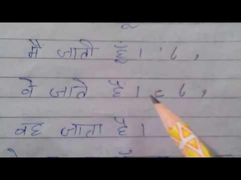 त आँकड़े का प्रयोग (HOW TO LEARN SHORTHAND IN HINDI)