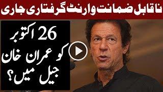 Imran Khan Ka Khilaf Na Qablay Zamanat Warrant Jari- Headlines 12:00 AM - 13 Oct 2017 - Express News
