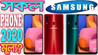 All Samsung Phone Update Price in Bangladesh 2020