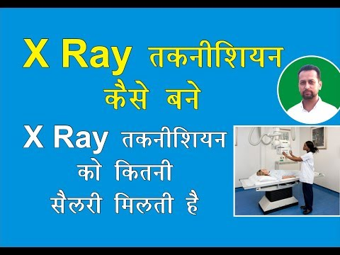 X Ray Technician Career - How to Become a XRay Technician