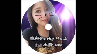 慢搖party No.4 Dj 大條 Mix