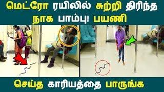 மெட்ரோ ரயிலில் சுற்றி திரிந்த   பாம்பு! பயணி செய்த காரியத்தை பாருங்கTamil News | Latest News | Viral