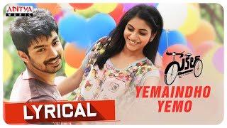 Yemaindho Yemo Lyrical Song | Punarnavi | Mahath | Swetaa varma | Aatla Arjun reddy | GM Sathish
